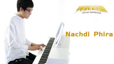 《神秘巨星》插曲Nachdi Phira-文武贝钢...