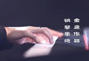 【钢琴】金庸14部作品钢琴串烧,5分钟听完金庸的一生!