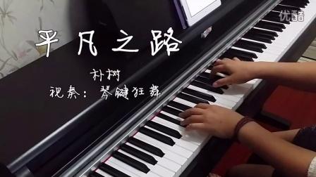 朴树《平凡之路》钢琴曲
