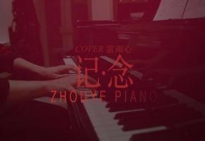 【钢琴】记·念-我只想要拉住流年  好好地说声再见