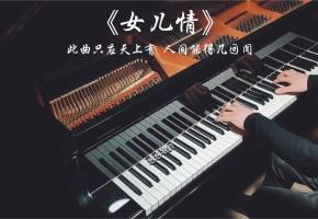 【钢琴】三角钢琴演绎国风音乐系列之《女儿情》