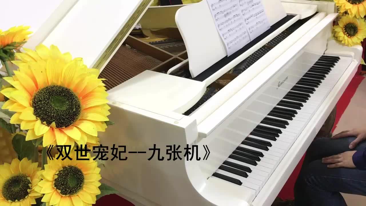【钢琴】双世宠妃主题曲《九张机》(悠悠琴韵三角钢琴演奏)