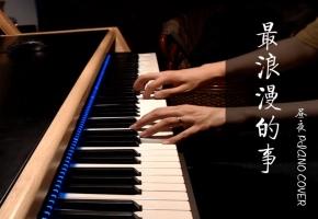 【钢琴】我能想到最浪漫的事 就是和你一起慢慢变老