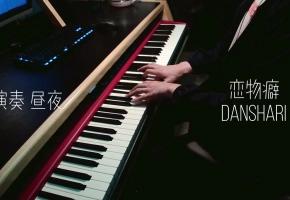 【昼夜钢琴】恋物癖 (Danshari)   郑兴