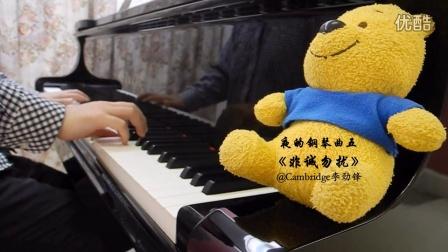 《非诚勿扰》 选自夜的钢琴曲