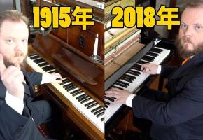 1915年和2018年的钢琴有什么区别?