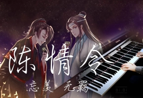 【钢琴】我心中温柔的忘羡 想带一人回云深不知处——陈情令 无羁【Bi.Bi Piano】