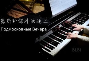 钢琴独奏 莫斯科郊外的晚上 Moscow Nights Подмосковные вечера【高清音质】