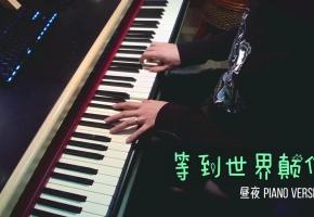 【昼夜钢琴】等到世界颠倒
