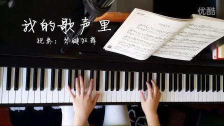 曲婉婷 我的歌声里 钢琴曲