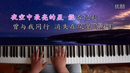 桔梗钢琴弹唱--《夜空中最亮