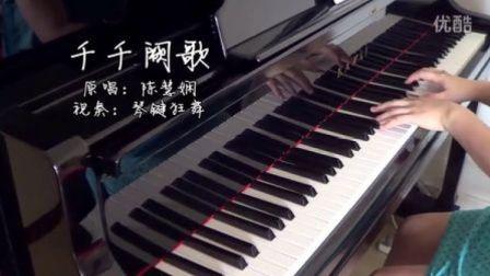 陈慧娴《千千阙歌》钢琴视奏版