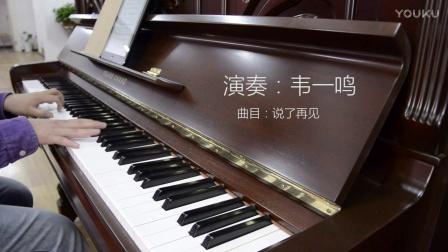 钢琴~说了再见