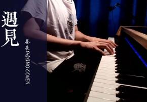 【昼夜钢琴】遇见