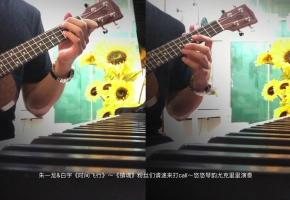 【镇魂】【朱一龙/白宇】《时间飞行》,尤克里里演奏居然也可以这么动听!