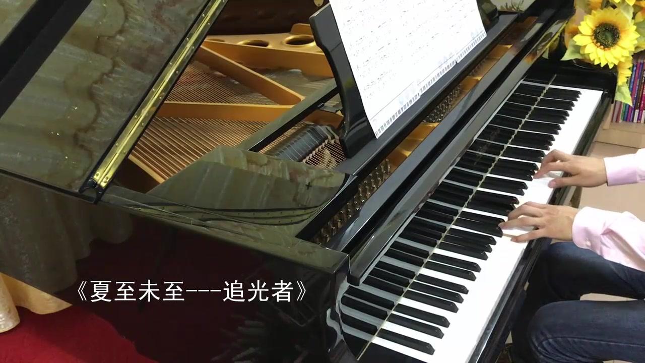 【钢琴】夏至未至插曲《追光者》(悠悠琴韵钢琴演奏)