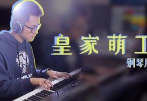 《皇家萌卫 》钢琴版,一首让你心情愉悦的萌系曲!