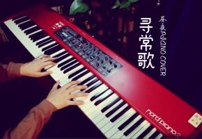 【钢琴演奏】寻常歌 翻自 不才