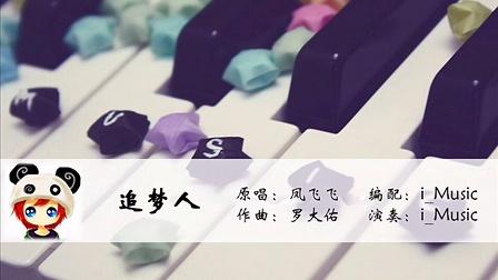 钢琴独奏《追梦人》