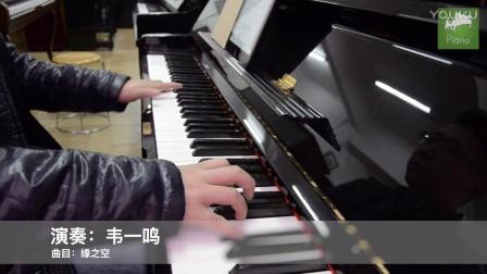 钢琴~缘之空