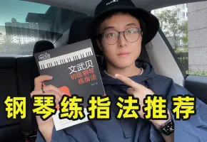 钢琴练指法推荐:《文武贝初级钢琴练...