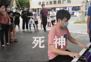 街头Ajarakamokuren 起「 死 神 」时,路人大叔激动的吹起口哨!