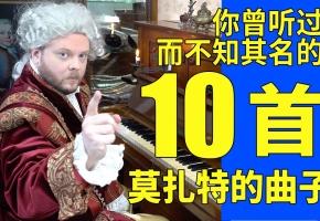 10首你曾听过而不知其名的莫扎特的曲子