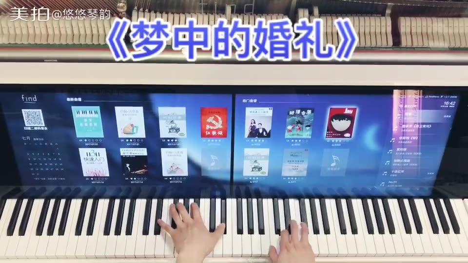 【钢琴】《梦中的婚礼》(悠悠琴韵智能钢琴演奏)