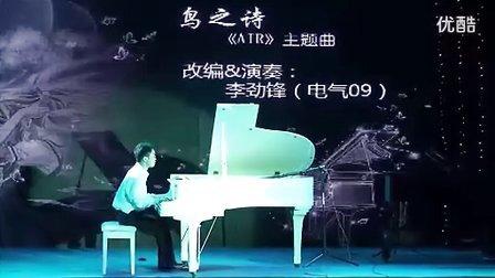 鸟之诗  钢琴音乐会   现
