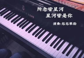 【钢琴】所念皆星河,星河皆是你