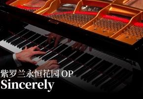 【京都动画 浴火重生】Sincerely - 紫罗兰永恒花园 OP Animenz钢琴版
