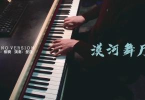 漠河舞厅PIANO VERSION