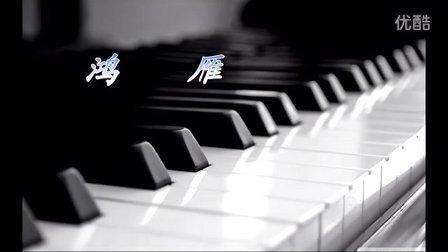 鸿雁 超经典好听钢琴曲
