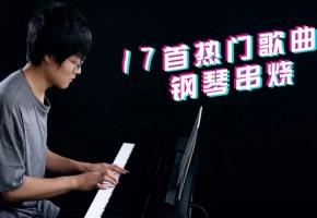 【钢琴】17首超热门歌曲钢琴串烧!