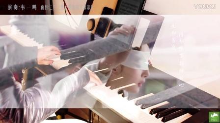 韦一鸣~钢琴 三生三世十里桃