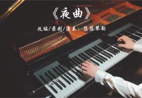 【钢琴】周杰伦《夜曲》钢琴高音质录音演奏,耳机享用更佳哦!