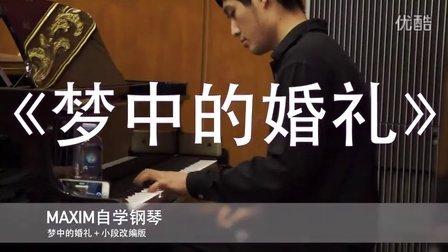 梦中的婚礼(珠江三角钢琴)