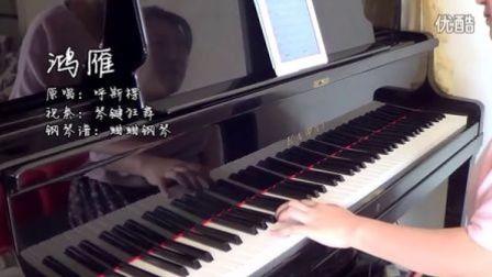 呼斯楞《鸿雁》钢琴视奏版