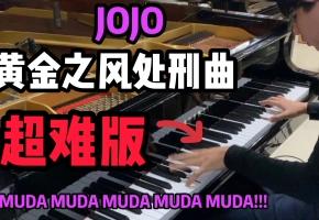 前方高能!【钢琴】JOJO 黄金之风处刑曲 il vento d'oro