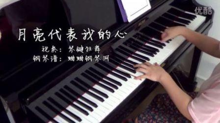 齐秦《月亮代表我的心》钢琴视