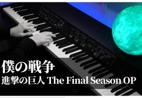 【Animenz】僕の戦争/My War - 進撃の巨人 The Final Season OP 完整版