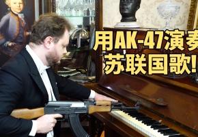用AK-47演奏苏联国歌