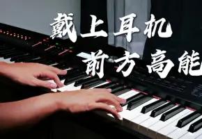 当场泪目!B站就你敢这么弹《嘉宾》,钢琴裁缝上线!