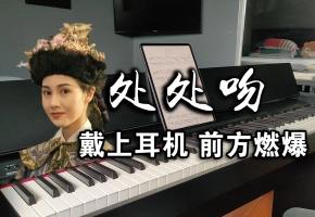 【钢琴】戴上耳机!《处处吻》钢琴超还原完美演奏版 前方高能!简介附谱!