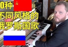10种不同风格的俄罗斯国歌