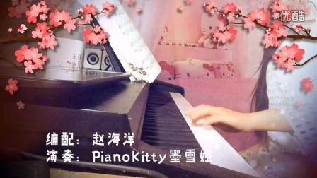甄嬛传主题曲夜色钢琴版《红颜