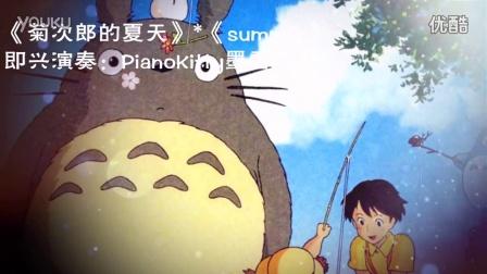 《菊次郎的夏天》即兴演奏:P