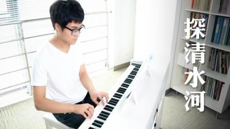 辫儿哥哥的《探清水河》, 钢琴演奏忽然...