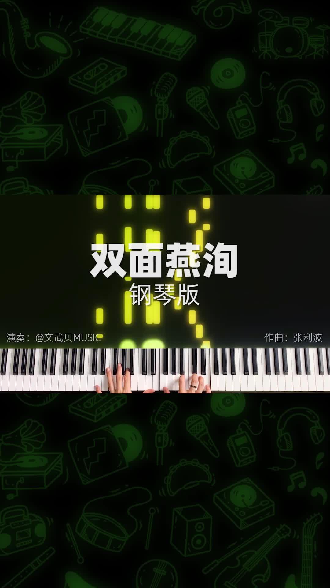 双面燕洵(古典舞《丽人行》音乐 )文武贝钢琴版