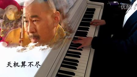 甄嬛传主题曲《红颜劫》钢琴曲